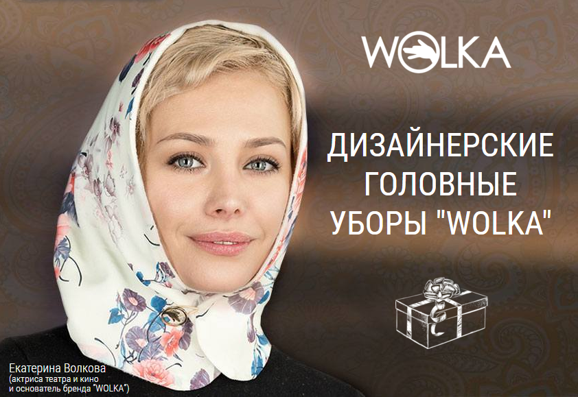 Эксклюзивный оффер от нового бренда одежды Wolka
