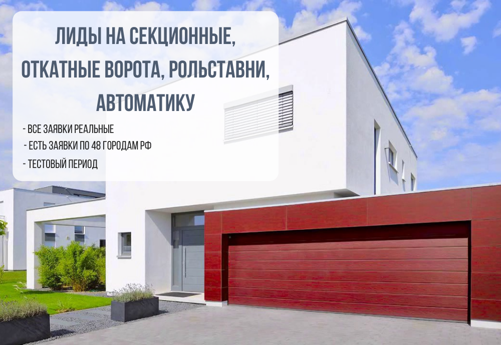Лиды на секционные, откатные ворота, рольставни, автоматику Краснодарский край